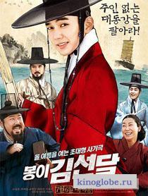 Смотреть фильм Ким Сон-даль