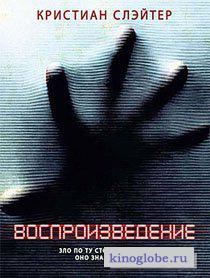 Смотреть фильм Воспроизведение