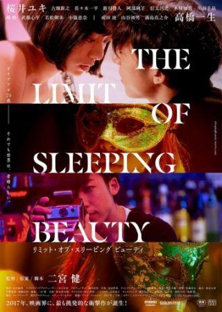 Смотреть фильм Предел спящей красавицы