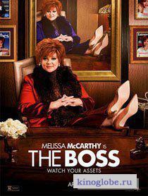 Большой Босс