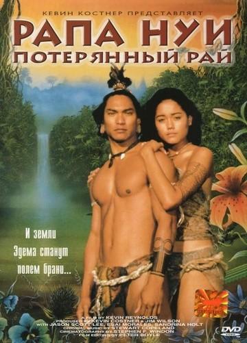 Смотреть фильм Рапа Нуи: Потерянный рай