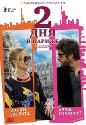Смотреть фильм Два дня в Париже