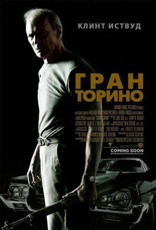 Смотреть фильм Гран Торино