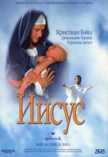 Смотреть фильм Иисус