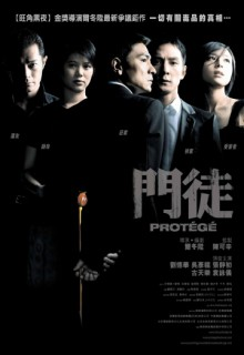 Смотреть фильм Протеже
