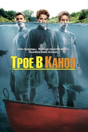 Смотреть фильм Трое в каноэ