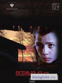 Смотреть фильм Осенью 41-го