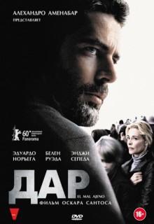 Смотреть фильм Дар