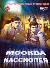 Смотреть фильм Москва-Кассиопея.