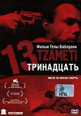 Смотреть фильм Тринадцать