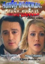 Смотреть фильм Алиби-надежда, алиби-любовь