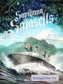 Смотреть фильм Тайное общество Супилинна
