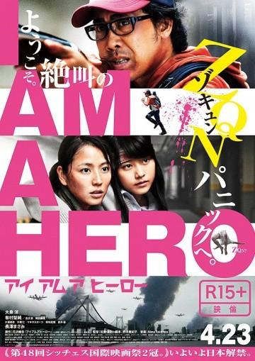 Я герой