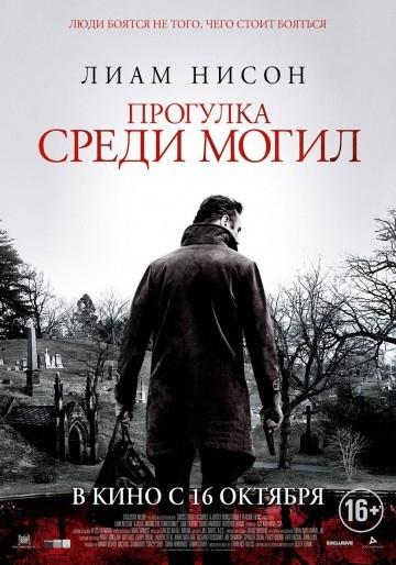 Смотреть фильм Прогулка среди могил