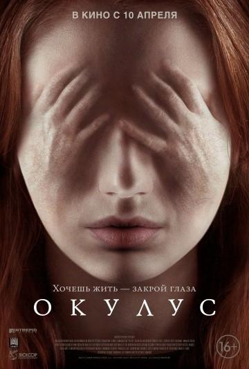 Смотреть фильм Окулус