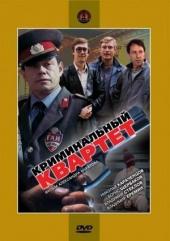 Смотреть фильм Криминальный квартет