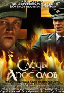 Смотреть фильм Следы апостолов