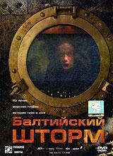 Смотреть фильм Балтийский шторм