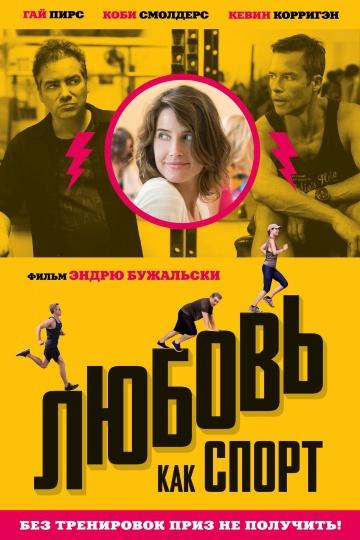 Смотреть фильм Любовь как спорт