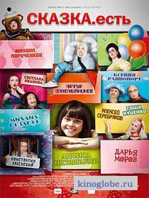 Смотреть фильм Сказка. Есть