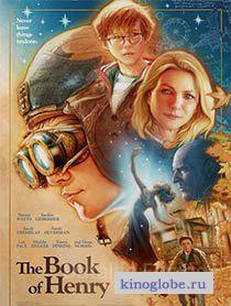 Смотреть фильм Книга Генри