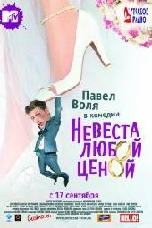 Смотреть фильм Невеста любой ценой