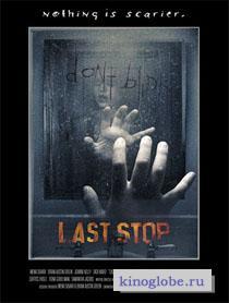 Смотреть фильм Последняя остановка