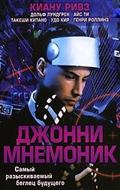 Смотреть фильм Джонни Мнемоник