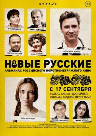 Смотреть фильм Новые русские 2
