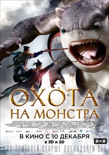 Смотреть фильм Охота на монстра