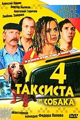 Смотреть фильм Четыре таксиста и собака