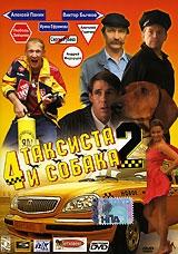 Смотреть фильм Четыре таксиста и собака 2