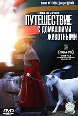 Смотреть фильм Путешествие с домашними животными