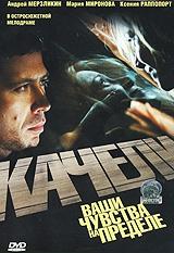 Смотреть фильм Качели