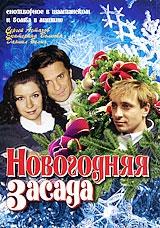 Смотреть фильм Новогодняя засада