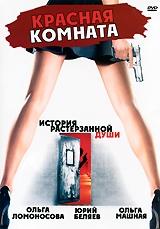 Смотреть фильм Красная комната