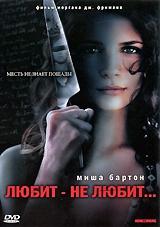 Смотреть фильм Любит – не любит...