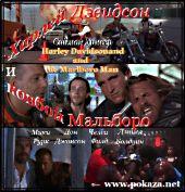 Смотреть фильм Харлей Девидсон и ковбой Мальборо
