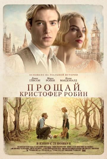 Смотреть фильм Прощай, Кристофер Робин