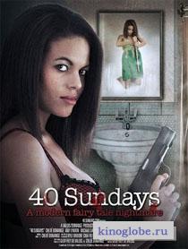 Смотреть фильм 40 воскресений