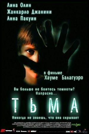 Смотреть фильм Тьма