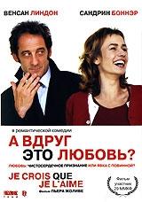 Смотреть фильм А вдруг это любовь?