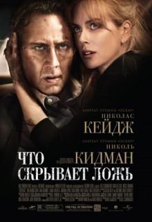 Смотреть фильм Что скрывает ложь