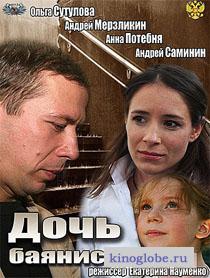 Смотреть фильм Дочь баяниста