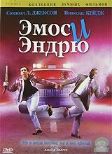 Смотреть фильм Эмос и Эндрю
