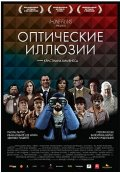 Смотреть фильм Оптические иллюзии