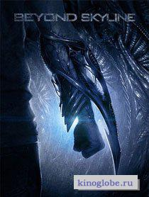 Смотреть фильм Скайлайн 2