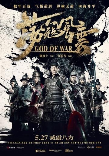 Смотреть фильм Бог войны