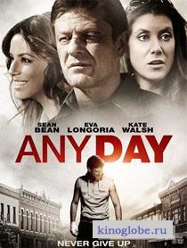 Смотреть фильм Любой день