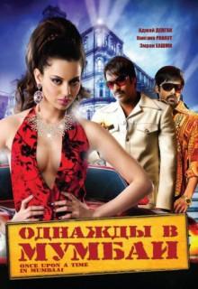 Смотреть фильм Однажды в Мумбаи